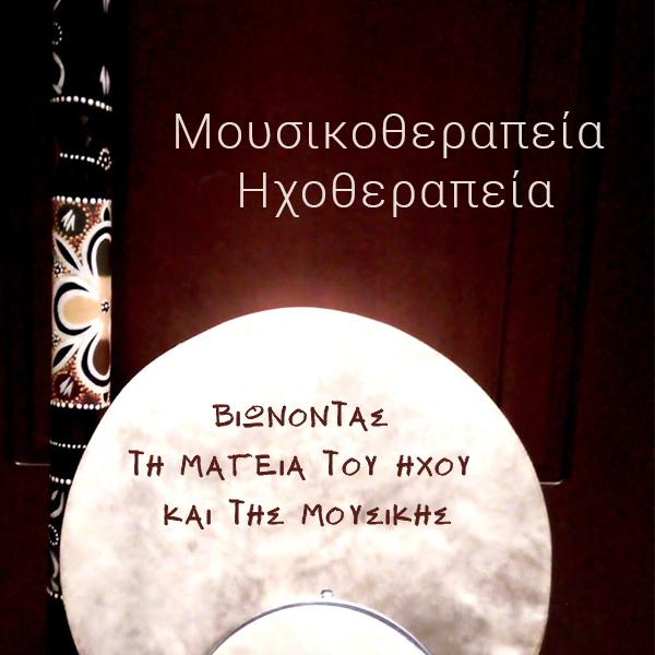 mousikotherapia_kai_hxouerapia